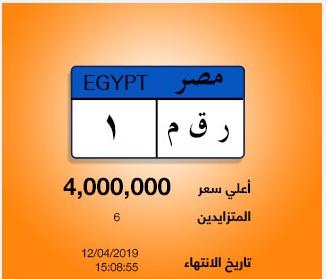 عندما تصبح اللوحة المعدنية .. اغلي من العربية !!